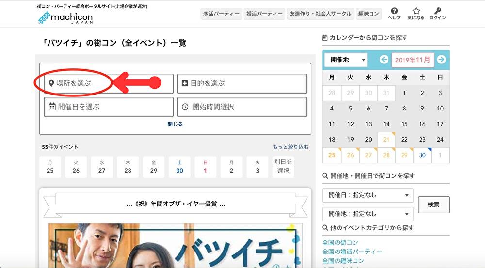 東京のバツイチがお相手検索をする方法-2