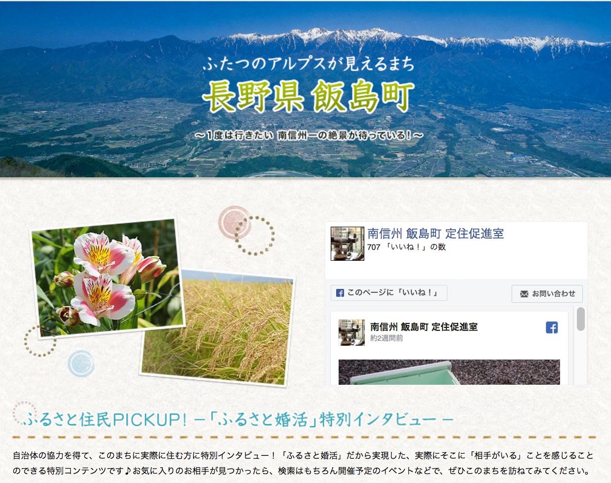 長野県におけるふるさと婚活ページ