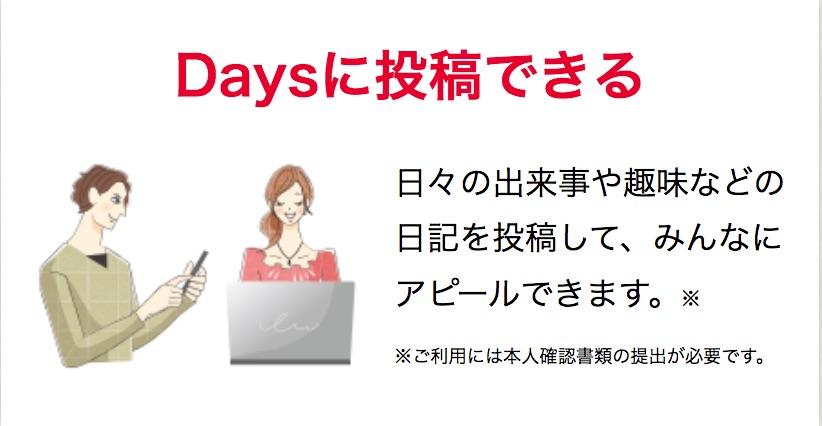 パソコンやスマフォでDaysに投稿する男女会員のイメージイラスト