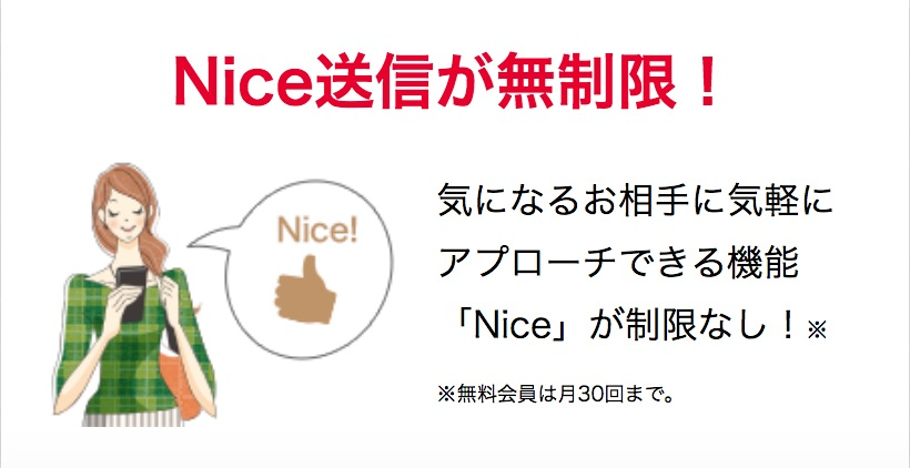 Nice!を送信する女性会員のイメージイラスト
