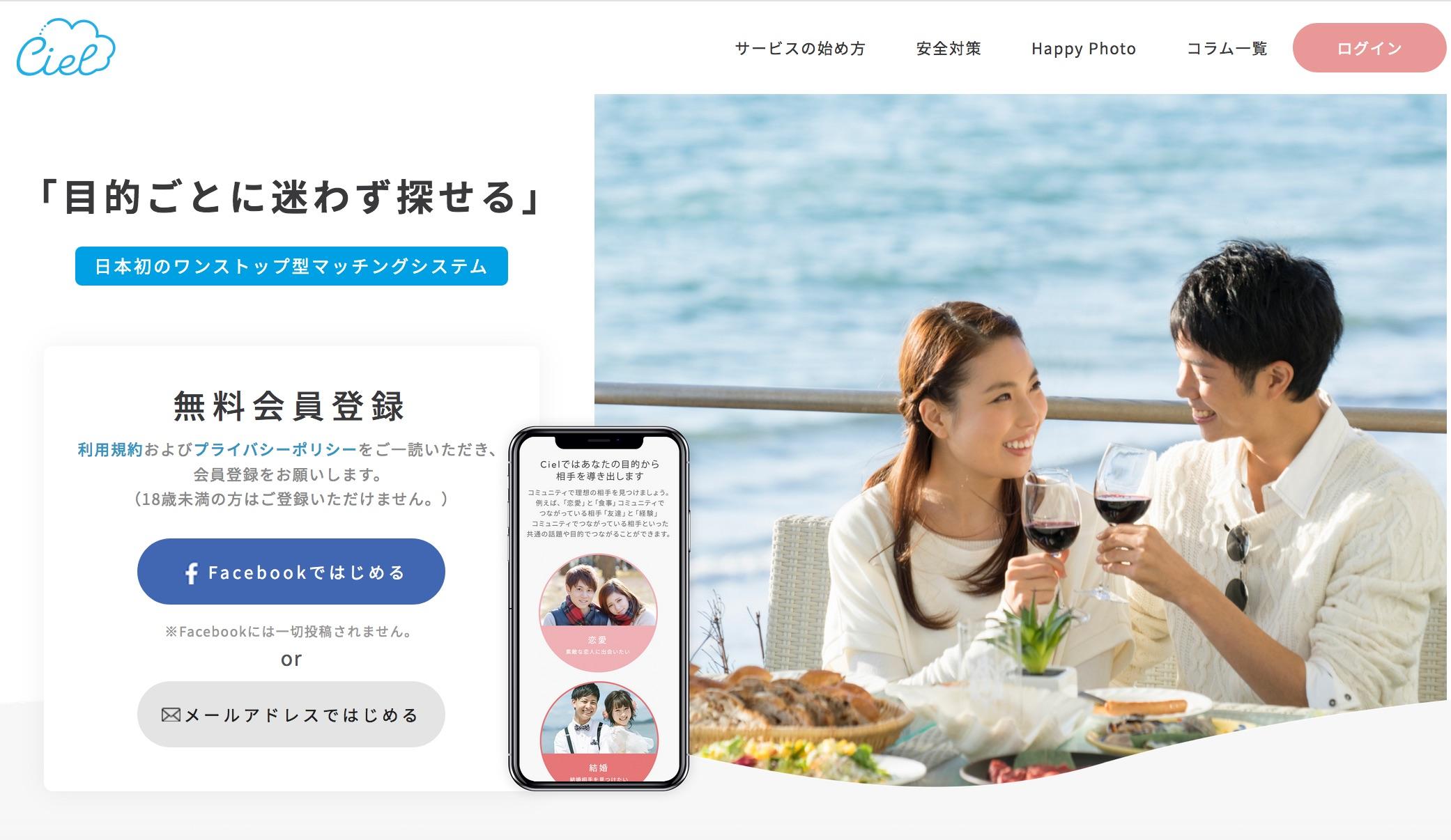 Cielの公式サイトトップ画面