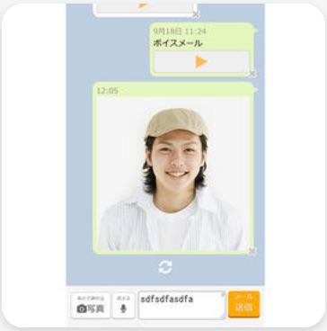 ボイスメール・写真メールのイメージ画面