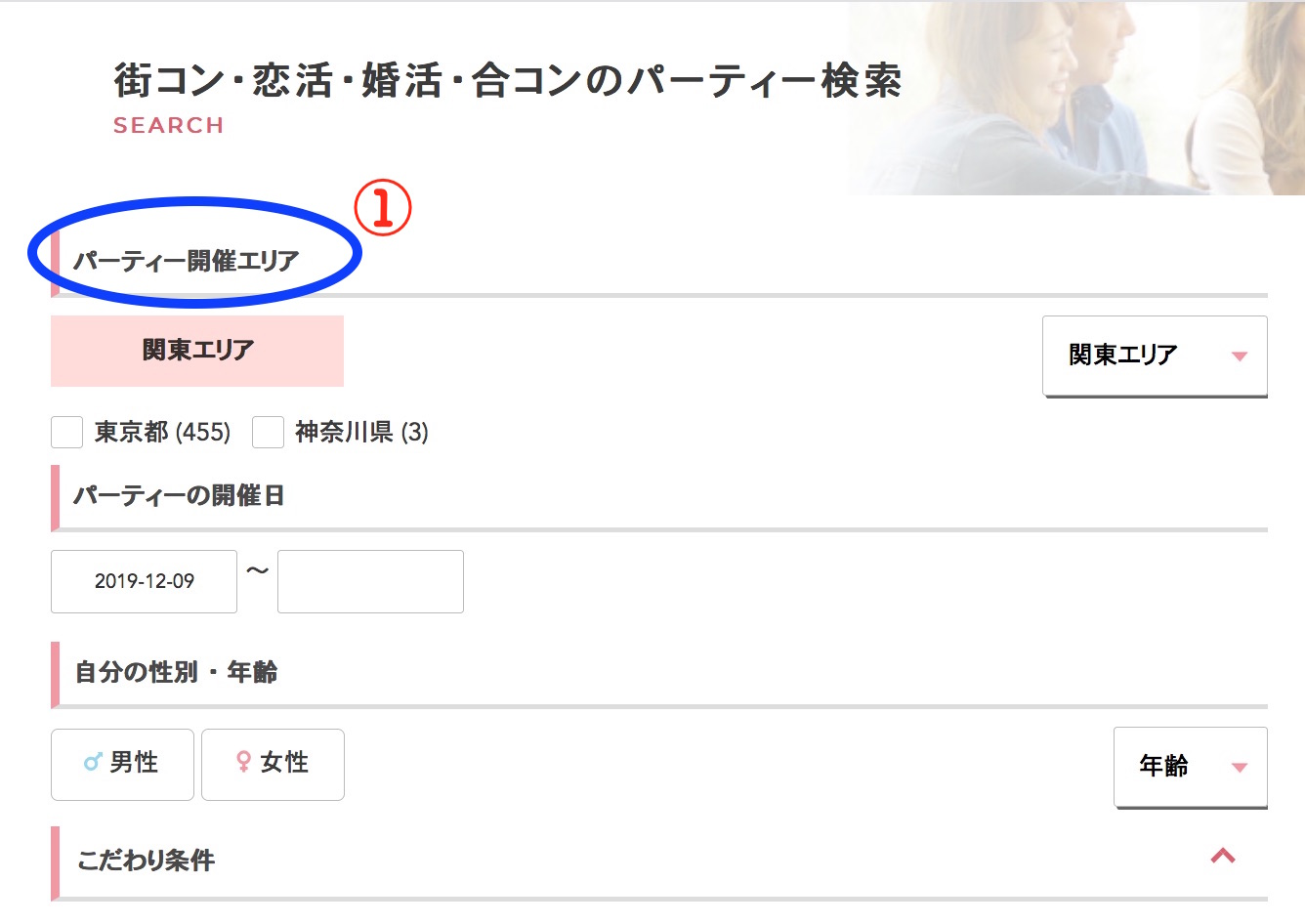 大阪のバツイチに便利な婚活パーティー検索方法-1
