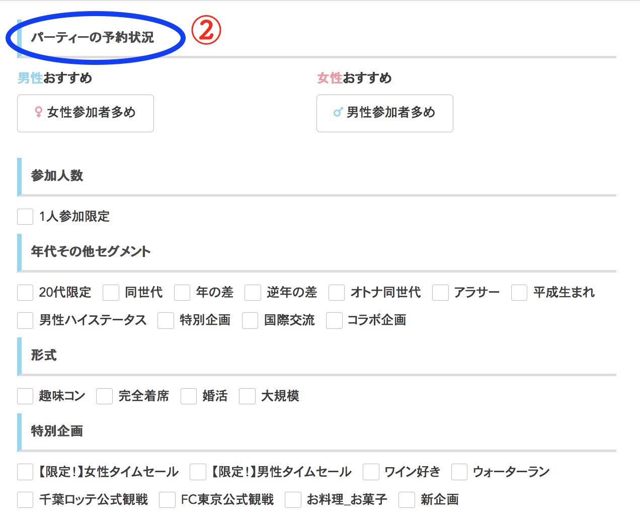 大阪のバツイチに便利な婚活パーティー検索方法-2大阪のバツイチに便利な婚活パーティー検索方法-2
