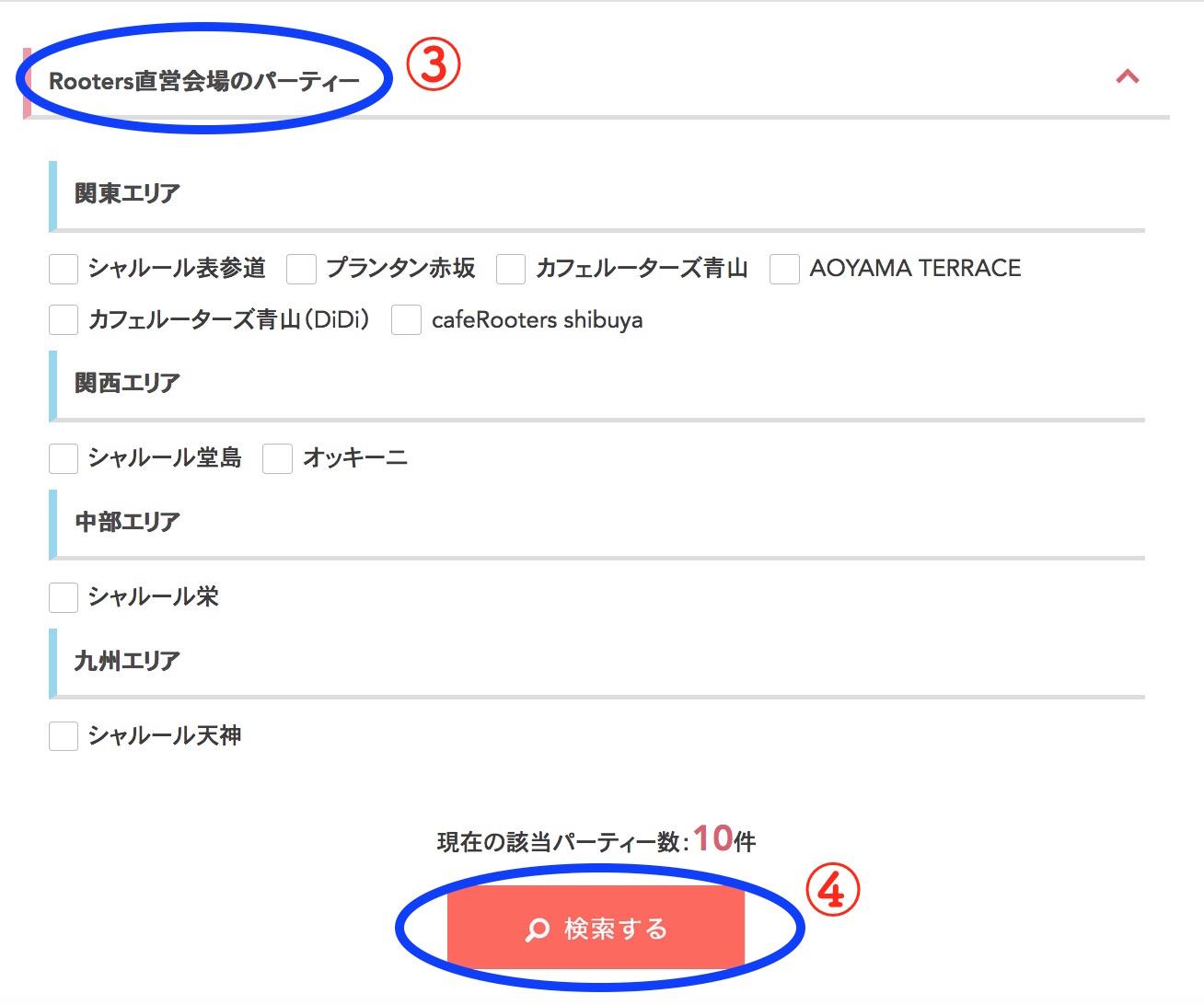 大阪のバツイチに便利な婚活パーティー検索方法-3
