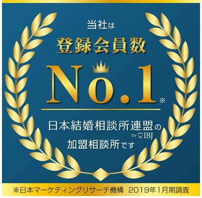 「日本結婚相談所連盟(IBJ)」の加盟マーク