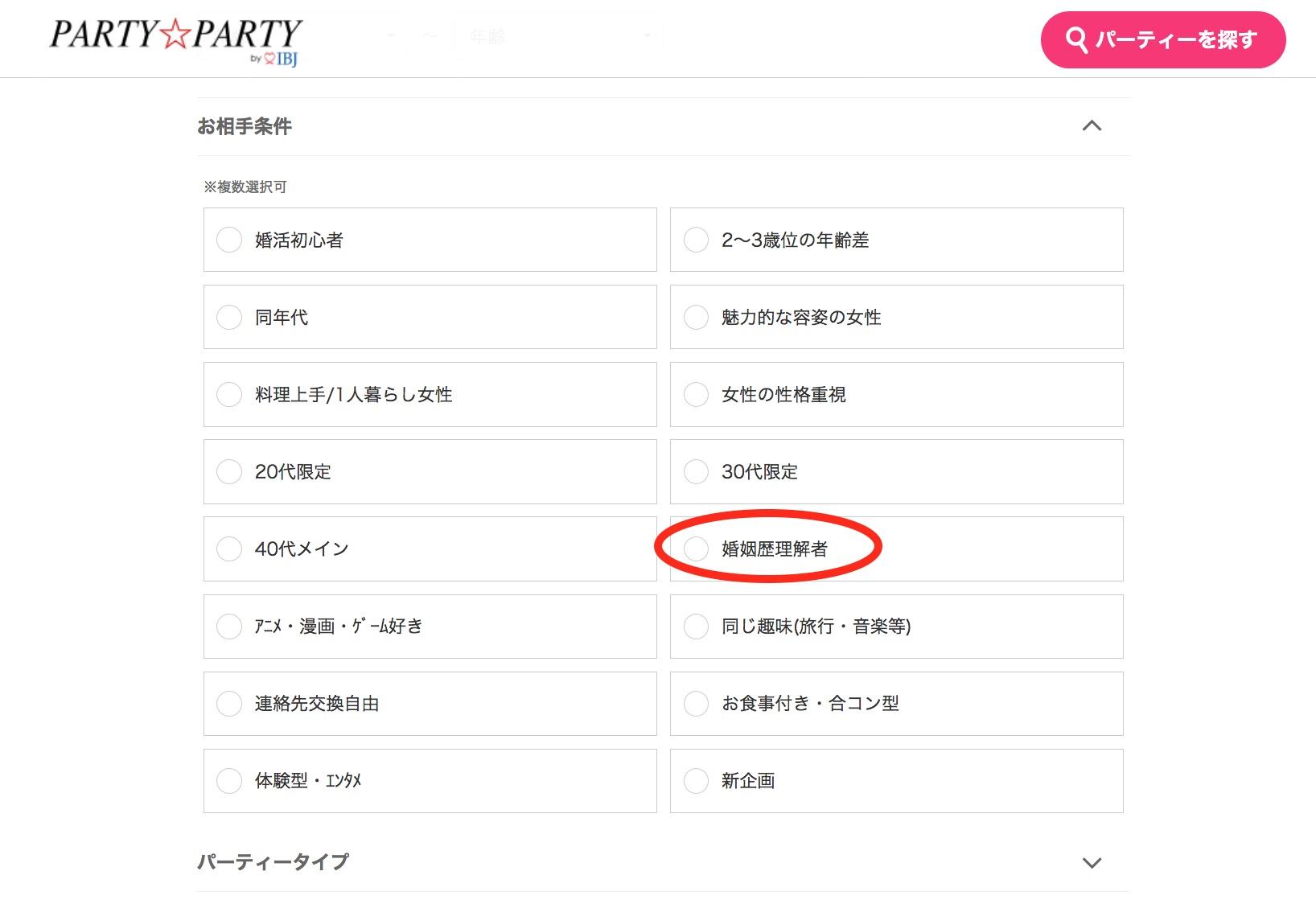 PARTY☆PARTYが開催するパーティーへの「申し込み方法」-2