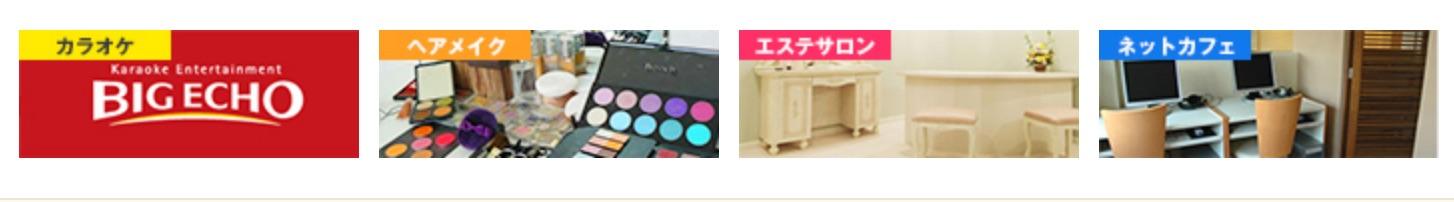 コンパde恋ぷらんのお得なサービスのイメージ