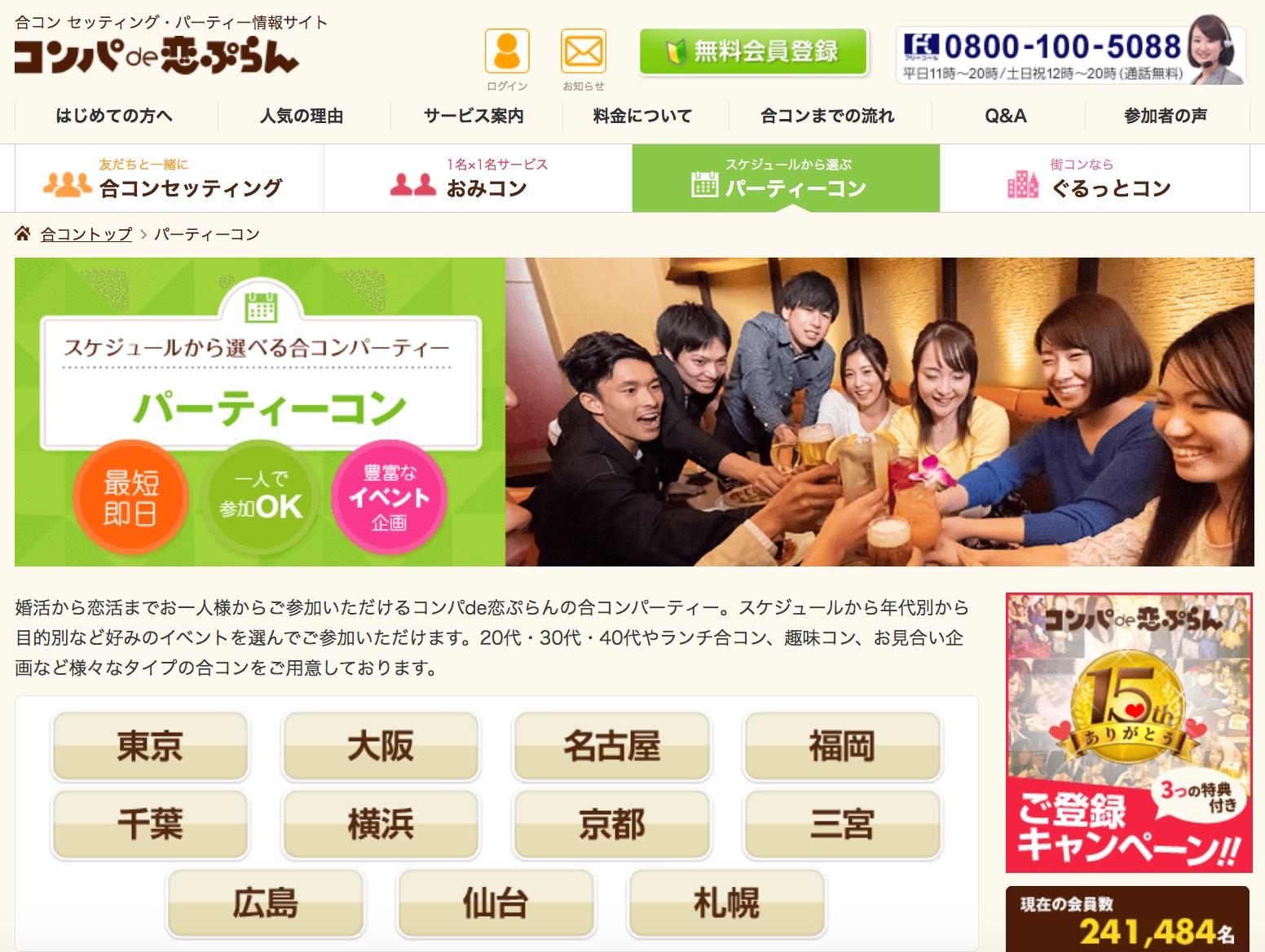コンパde恋ぷらんTOPページイメージ