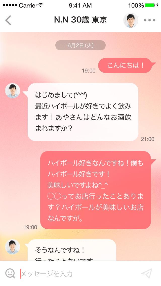 メッセージ交換画面のイメージ