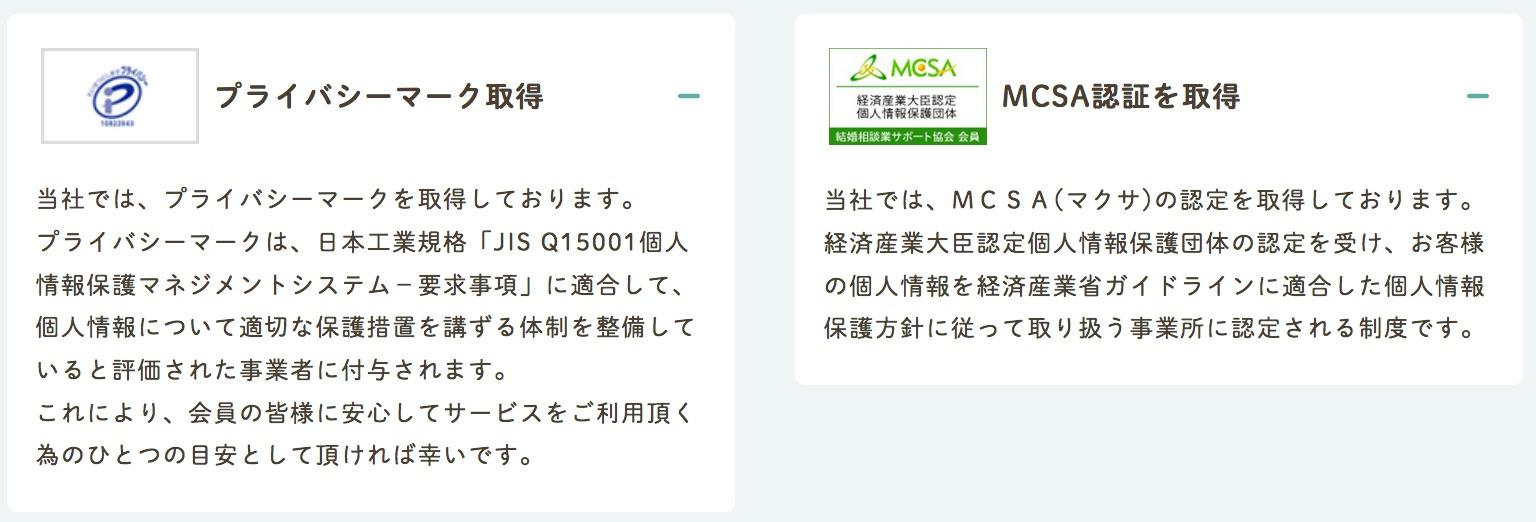 プライバシーマークとMCSA認証のイメージ