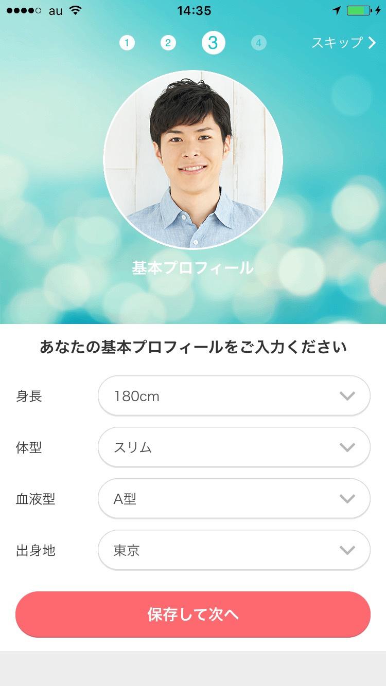 プロフィール作成画面のイメージカット