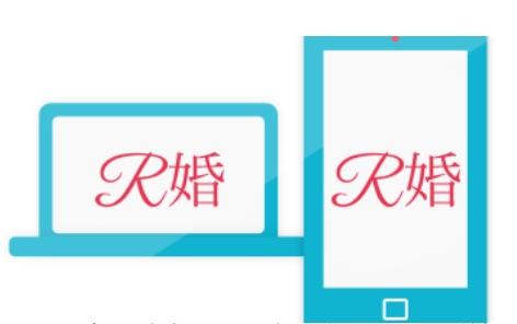 スマフォやパソコンで利用するR婚のサービスイメージ