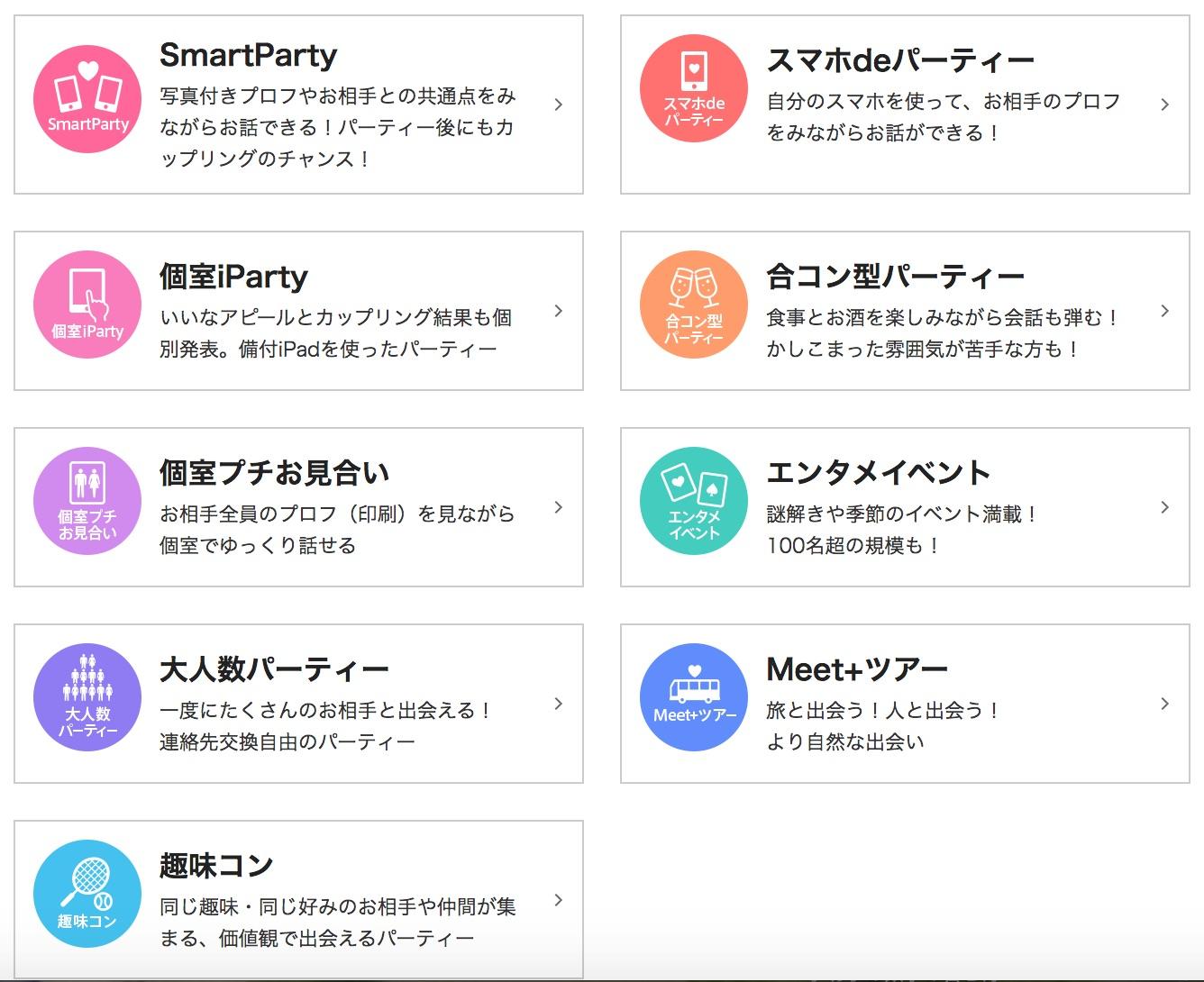 PARTY☆PARTYが開催するバラエティ豊かな婚活パーティー