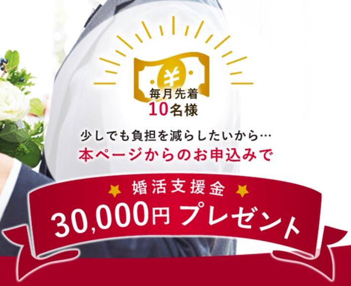 婚活支援金 30,000円プレゼントのイメージ画面
