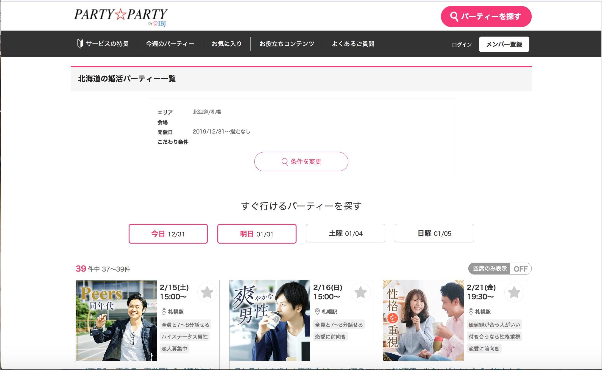 PARTY☆PARTYが開催するパーティーへの「申し込み方法」-3
