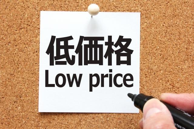 「低価格」のイメージ画像