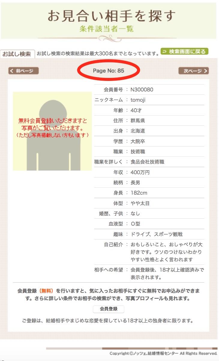 お試し検索画面-4