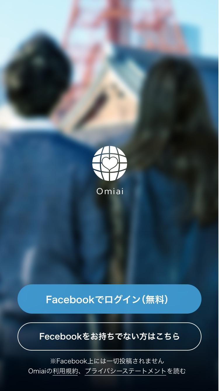 Omiaiログインページ