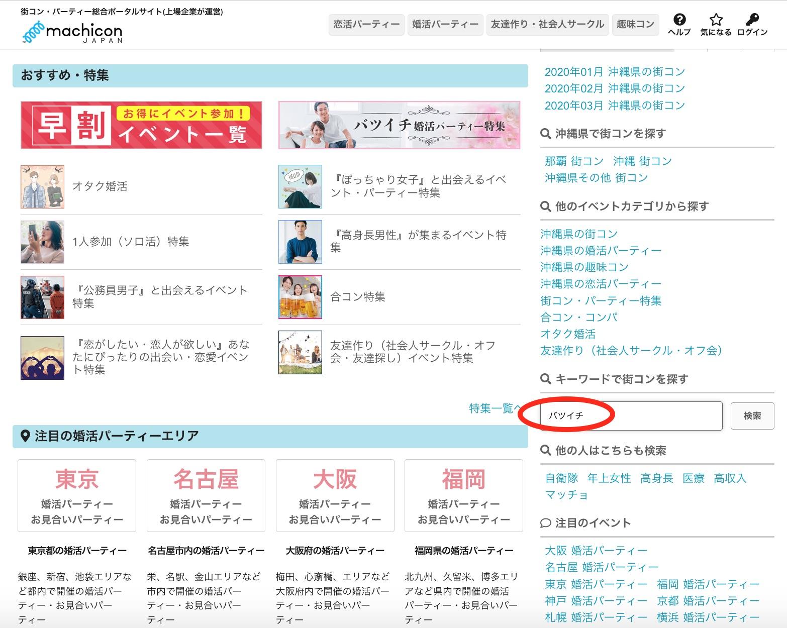 「バツイチ」をキワード検索するTOPページ