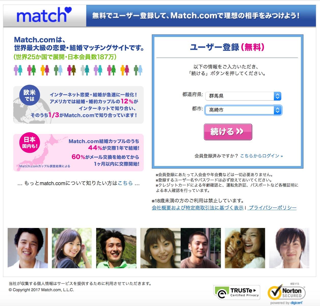Match(マッチ)のTOP画面