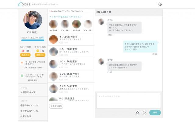 メッセージ交換用画面のイメージ