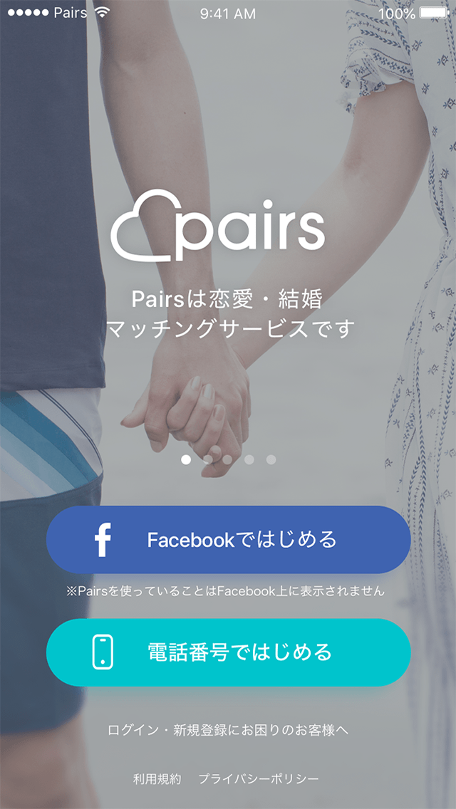 ペアーズのアプリのトップ画面
