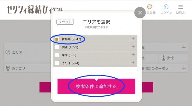 婚活パーティー検索のフロー-2