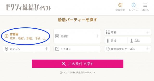 婚活パーティー検索のフロー-3
