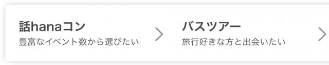 話hanaコン&バスツアーを選択できるメニューバー