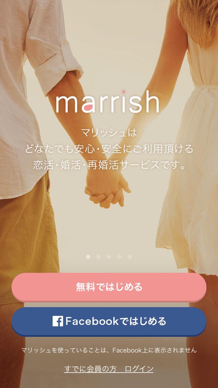 マリッシュのログインページ