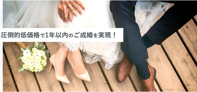 成婚のイメージ写真