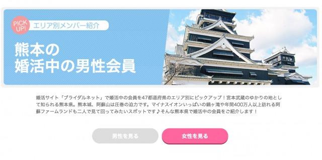 熊本会員の検索画面