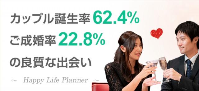 カップル成立率・成婚率のイメージ写真