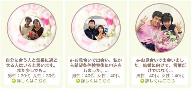 e-お見合いの利用者の集合写真