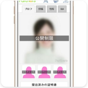 写真公開制限画面のイメージ写真