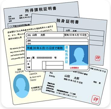 各種公的証明書のイメージイラスト