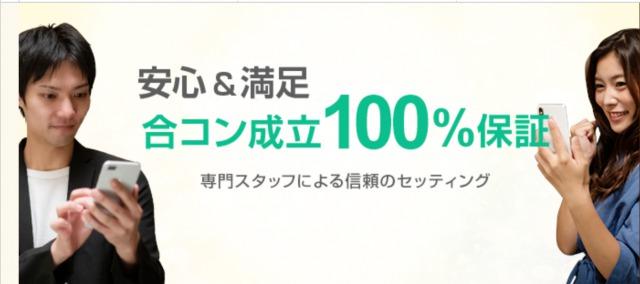 合コン成立100%保証のイメージ写真