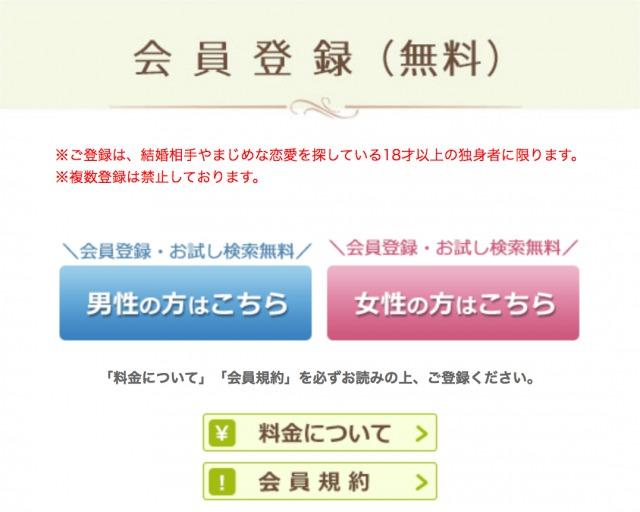 会員登録のスタート画面