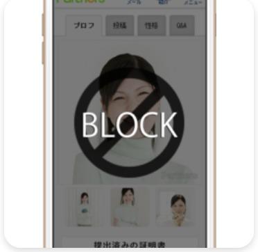 プロフィール画面のブロックイメージ