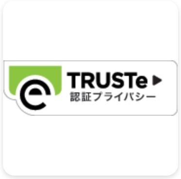 「TRUSTe」認証マーク
