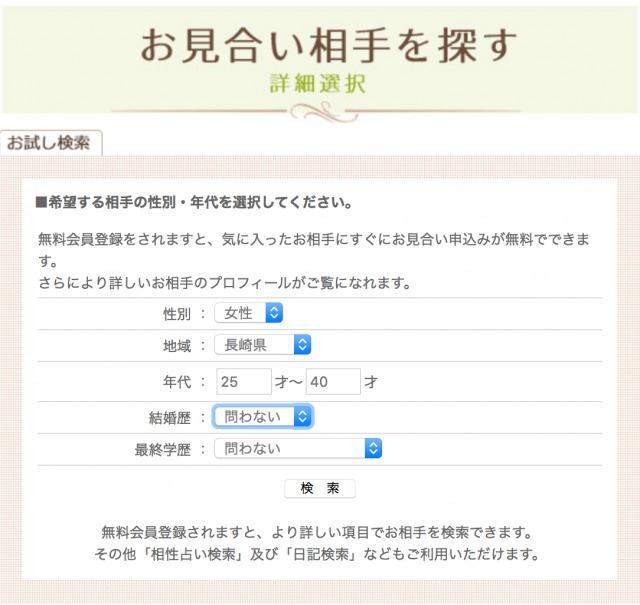 検索トップ画面