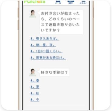 Q&Aのイメージ画面