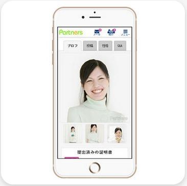 女性会員のプロフィールのイメージ画面