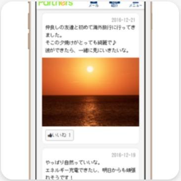 投稿ページのイメージ画面
