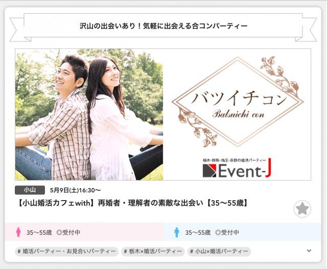 検索結果=栃木のバツイチ婚活パーティー画面