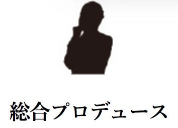 総合プロデューサーのイメージイラスト
