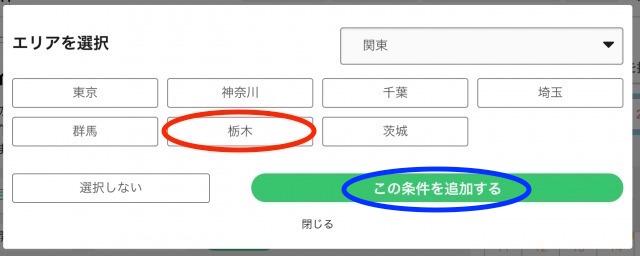 栃木県を指定する画面のイメージ