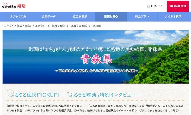 青森県のふるさと婚活ページ