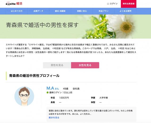 青森の男性会員のページ